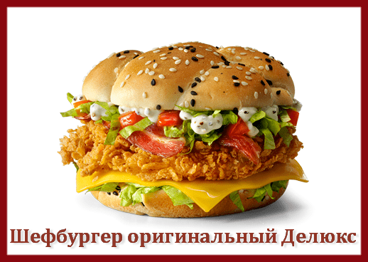 Шефбургер KFC оригинальный Делюкс