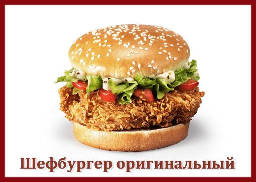 Шефбургер KFC оригинальный
