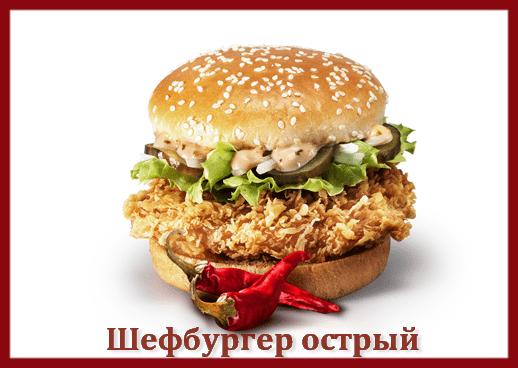 Шефбургер KFC острый