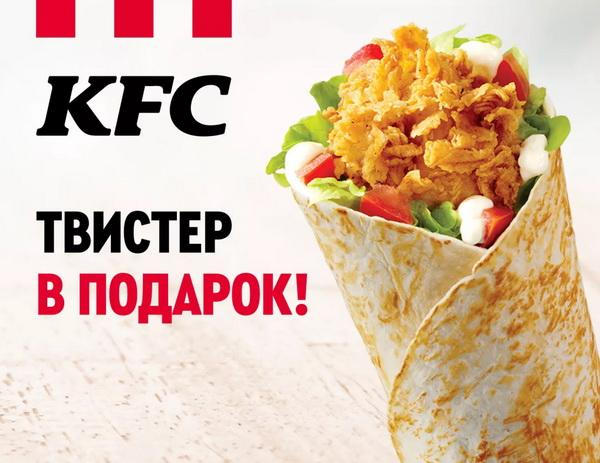 Твистер в подарок - акция KFC