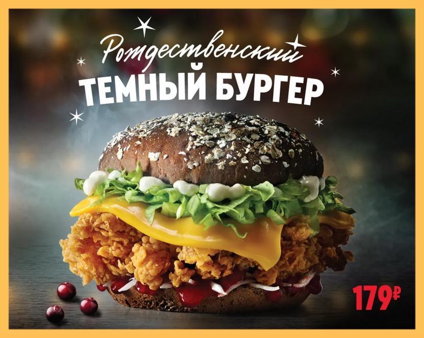 Рождественский темный бургер, цена 179 руб.