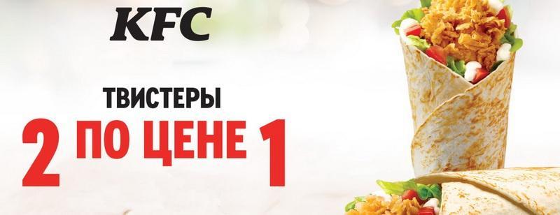 Твистеры KFC - 2 по цене 1
