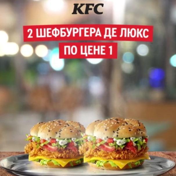 2 Шефбургера Де Люкс по цене одного