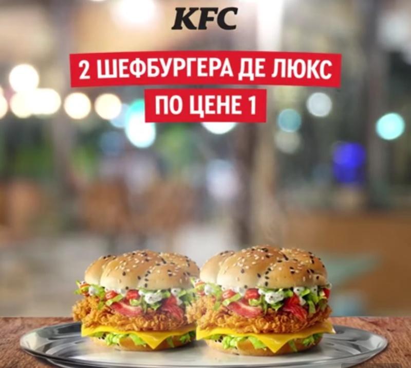 2 Шефбургера Де Люкс по цене 1 - KFC