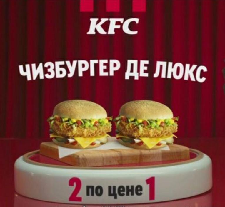 KFC Чизбургер Де Люкс - 2 по цене 1