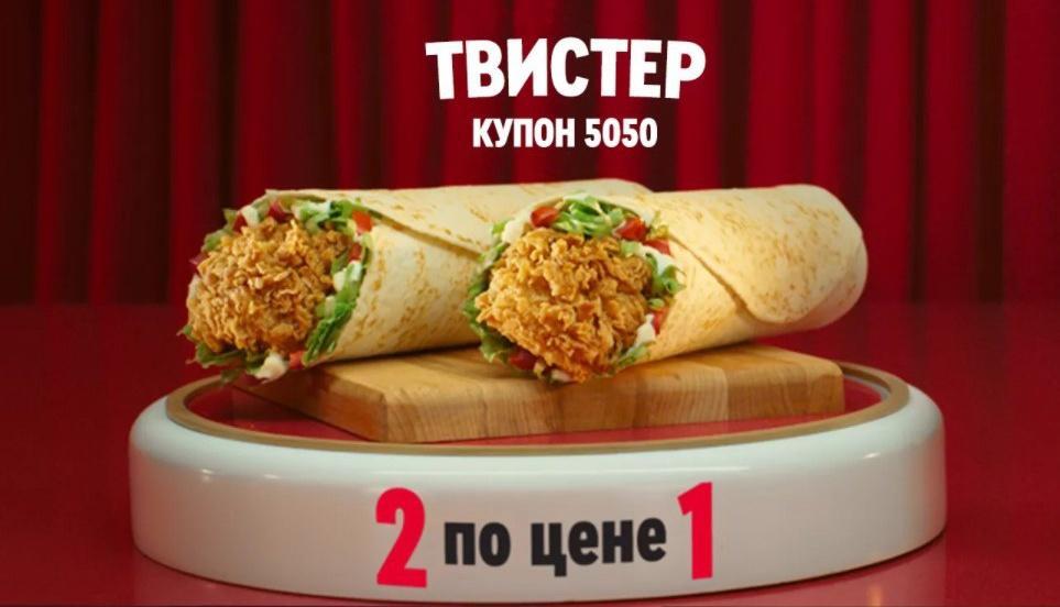 Твистер KFC - Купон 5050