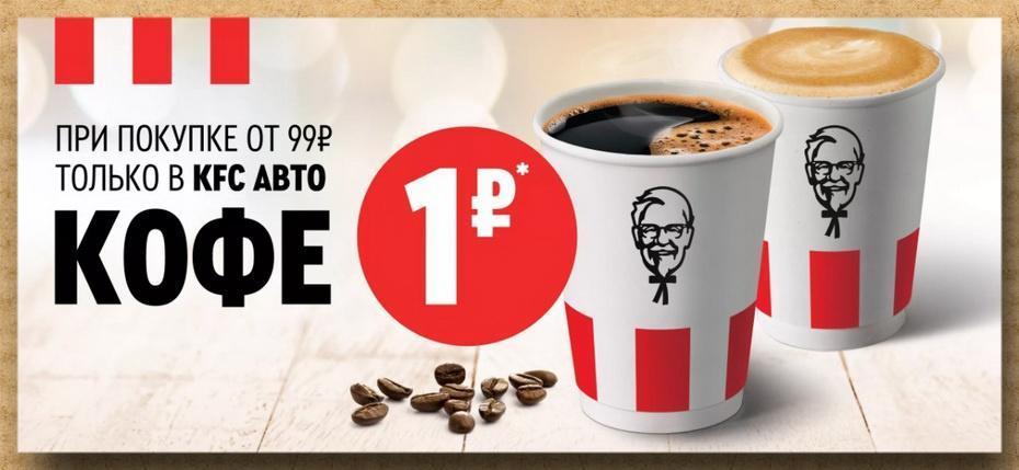 Кофе в КФС Авто за 1 рубль