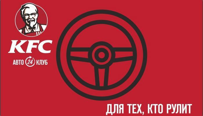 KFC Авто - карта клуба