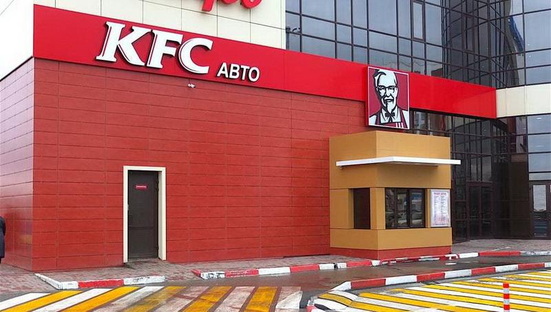 KFC Авто