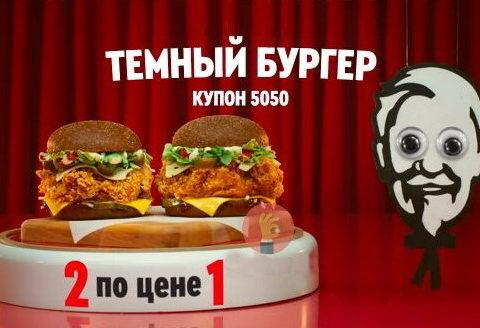 2 Темных бургера по цене одного
