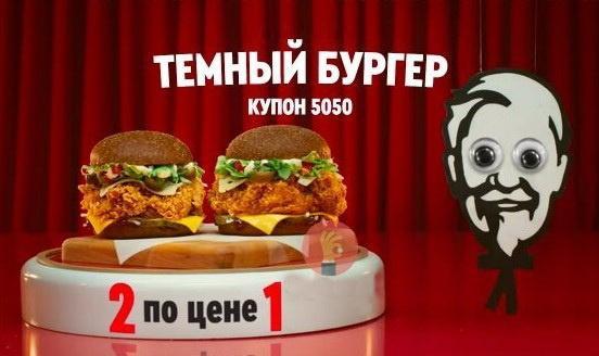 2 Темных бургера по цене 1 в КФС