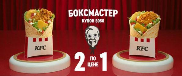 Купон 550 KFC - 2 боксмастера по цене 1