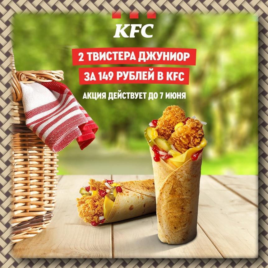KFC 2 твистера джуниор за 149 ру