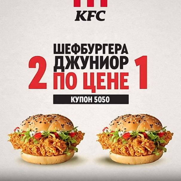 2 Шефбургера Джуниор по цене одного