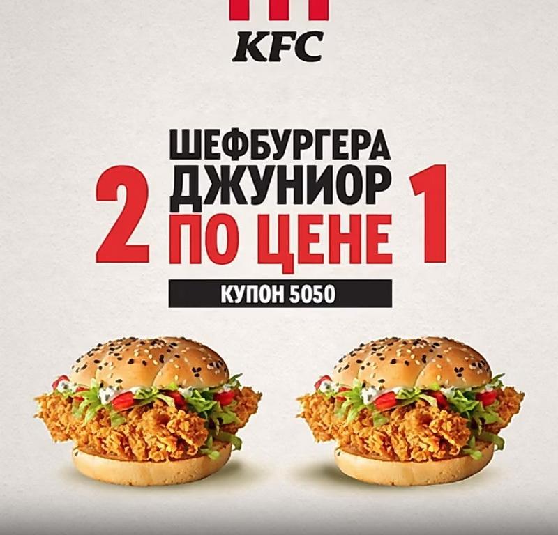 2 Шефбургера Джуниор по цене 1, KFC
