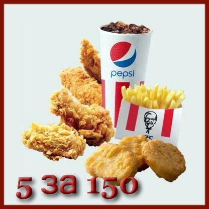KFC - 5 за 150!