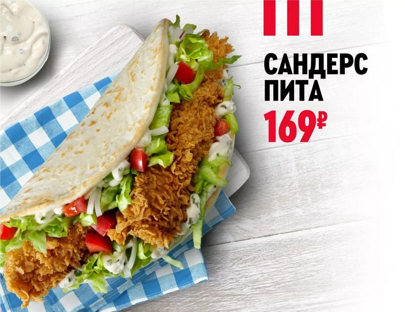 Сандерс Пита KFC - 169 руб