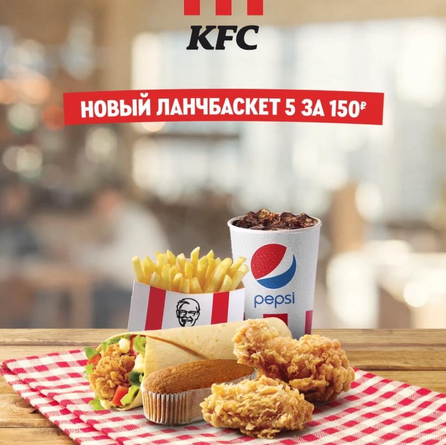 Новый Ланчбаскет 5 за 150 KFC