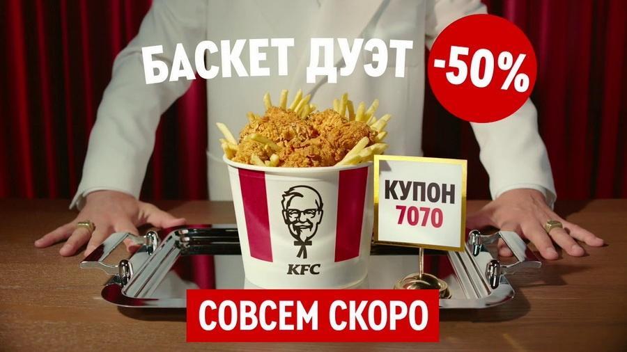 Баскет Дуэт KFC - купон 7070