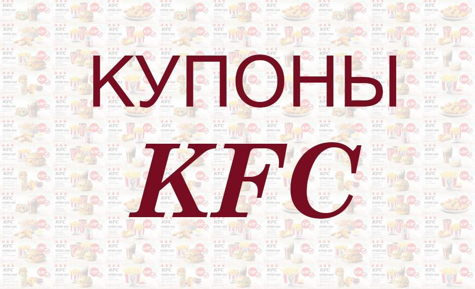 Купоны КФС