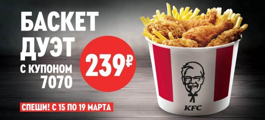 KFC купон 7070 Март 2021
