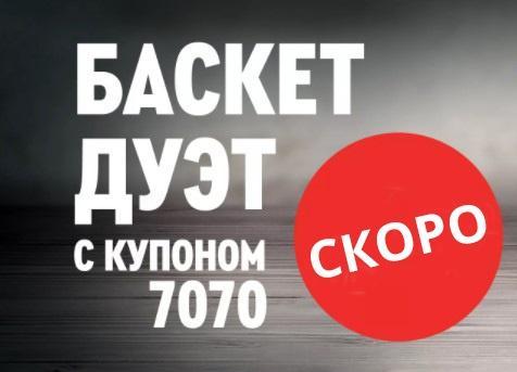 Купон КФС 7070