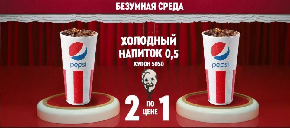 Купон КФС - 2 напитка по цене 1
