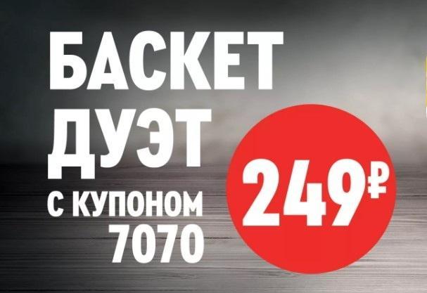 Купон 7070 за 249 руб