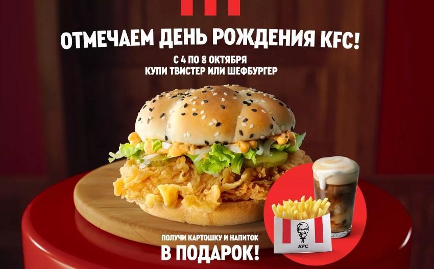Акция КФС - картошка и напиток в подарок