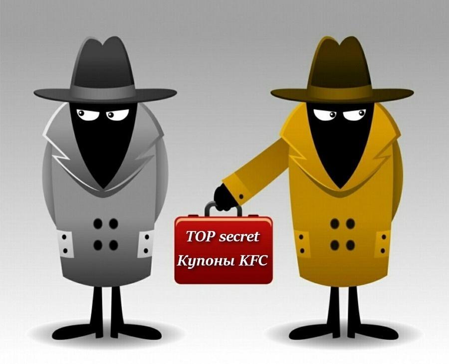 Секретные шпионы - KFC купоны